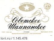 Советское шампанское сухое. Редакционное фото, фотограф Михаил Дозоров / Фотобанк Лори