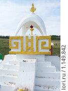Купить «Национальный парк Алханай, ступа в честь приезда Далай-Ламы 14», фото № 1149842, снято 14 августа 2009 г. (c) Валерий Лаврушин / Фотобанк Лори