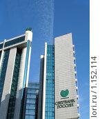 Купить «Здание центрального офиса Сбербанка России в Москве», фото № 1152114, снято 9 сентября 2009 г. (c) Dina / Фотобанк Лори