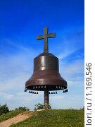 Купить «На холме Лубны находится колокол памятник Голодомору, установленный 12 августа 1990», фото № 1169546, снято 11 июля 2009 г. (c) Aleksander Kaasik / Фотобанк Лори