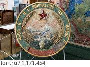Купить «Герб Армянской ССР из цветных камней в музее ЦНИГР (ВСЕГЕИ)», фото № 1171454, снято 21 февраля 2007 г. (c) Пётр Соболев / Фотобанк Лори