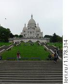 Купить «Париж. Базилика Сакре-Кер», фото № 1178314, снято 5 июня 2008 г. (c) Наталия Журавлёва / Фотобанк Лори