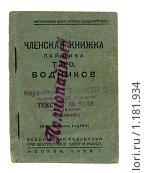 Купить «Членская книжка пайщика ТПО водников 1932г», фото № 1181934, снято 16 июня 2019 г. (c) Валерий Лаврушин / Фотобанк Лори