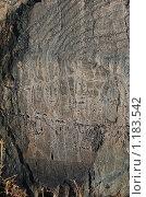 Древние надписи на скалах. Стоковое фото, фотограф Радмир / Фотобанк Лори