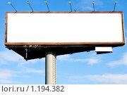 Купить «Рекламный щит», фото № 1194382, снято 2 марта 2009 г. (c) Бабенко Денис Юрьевич / Фотобанк Лори