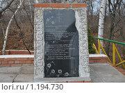 Вавилов Дол - мраморная плита на входе к святому источнику (2009 год). Редакционное фото, фотограф Андрей Кириллов / Фотобанк Лори
