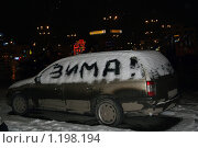 Купить «Первый снег. Заснеженный автомобиль», эксклюзивное фото № 1198194, снято 21 ноября 2006 г. (c) Ирина Терентьева / Фотобанк Лори