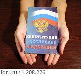 Руки протягивают Конституцию Российской Федерации. Стоковое фото, фотограф Андрей Кириллов / Фотобанк Лори