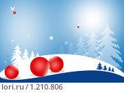 Купить «Новогодняя открытка», фото № 1210806, снято 28 мая 2018 г. (c) Абашева Татьяна Шамилевна / Фотобанк Лори