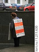 Купить «Живая реклама», эксклюзивное фото № 1211630, снято 11 ноября 2009 г. (c) Валентина Качалова / Фотобанк Лори