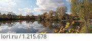 Панорама. Пруд осенью в Ясной Поляне. Стоковое фото, фотограф Екатерина Петрова / Фотобанк Лори