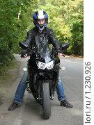 Купить «Мотоциклист стоит на дороге», фото № 1230926, снято 9 сентября 2009 г. (c) Losevsky Pavel / Фотобанк Лори