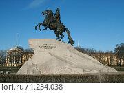 Купить «Медный всадник. Памятник Петру I. Санкт-Петербург.», фото № 1234038, снято 23 апреля 2008 г. (c) Маргарита Герм / Фотобанк Лори