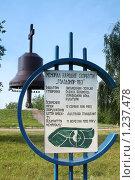 Купить «Памятник  Голодомор-1933 на холме Лубны», фото № 1237478, снято 11 июля 2009 г. (c) Aleksander Kaasik / Фотобанк Лори