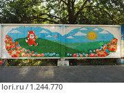 Купить «Художественное граффити на заборе», фото № 1244770, снято 12 августа 2007 г. (c) Денис Ларкин / Фотобанк Лори