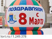 Купить «8 марта», фото № 1249378, снято 8 марта 2009 г. (c) Parmenov Pavel / Фотобанк Лори