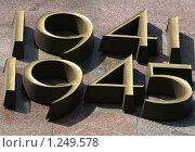 Купить «Годы Великой Отечественной Войны 1941-1945», эксклюзивное фото № 1249578, снято 23 сентября 2008 г. (c) Александр Тарасенков / Фотобанк Лори