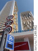 Купить «Информационная панель и дорожные знаки перед въездом на стоянку», фото № 1249982, снято 4 мая 2009 г. (c) Юрий Синицын / Фотобанк Лори