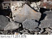 Купить «Непал. Окрестности горы Манаслу. Стены Мани (камни с высеченной на них священной буддийской символикой).», фото № 1251878, снято 1 ноября 2009 г. (c) Михаил Ворожцов / Фотобанк Лори