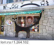 Витрина магазина (2005 год). Редакционное фото, фотограф Жанна Яцук / Фотобанк Лори