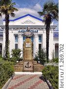 Купить «Памятник адмиралу Лазареву перед зданием железнодорожного вокзала в Лазаревском», фото № 1269702, снято 10 сентября 2009 г. (c) Владимир Сергеев / Фотобанк Лори