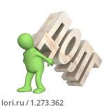 Купить «Долг», иллюстрация № 1273362 (c) Лукиянова Наталья / Фотобанк Лори