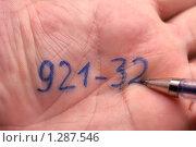 Купить «Записанный на ладони номер телефона», фото № 1287546, снято 14 декабря 2009 г. (c) Михаил Яковлев (ktynzq) / Фотобанк Лори