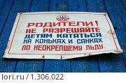 Купить «Табличка возле водоёма», фото № 1306022, снято 28 ноября 2009 г. (c) АЛЕКСАНДР МИХЕИЧЕВ / Фотобанк Лори