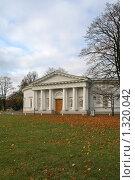 Купить «Кухонный корпус Елагина дворца», фото № 1320042, снято 29 октября 2009 г. (c) Александр Секретарев / Фотобанк Лори