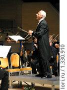 Купить «Владимир Спиваков -  музыкальный деятель», фото № 1330910, снято 8 октября 2004 г. (c) Владимир Ременец / Фотобанк Лори