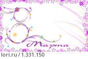 Купить «Открытка 8 марта на белом фоне с местом для текста», иллюстрация № 1331150 (c) Екатерина Тарасенкова / Фотобанк Лори