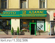 """Ювелирный магазин """"Адамас"""" на Старом Арбате , в центре Москвы (2008 год). Редакционное фото, фотограф lana1501 / Фотобанк Лори"""
