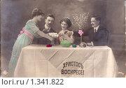 Купить «Пасхальный стол. Дореволюционная открытка», фото № 1341822, снято 21 января 2019 г. (c) Ольга Батракова / Фотобанк Лори
