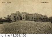 Купить «Железнодорожный вокзал в Одессе», фото № 1359106, снято 16 июля 2018 г. (c) Юрий Кобзев / Фотобанк Лори