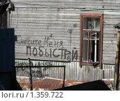 Дом под снос в Выборге. Стоковое фото, фотограф Яков Козарез / Фотобанк Лори