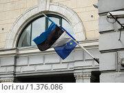 Купить «Флаг Эстонии и Евросоюза на стене здания, Таллин», фото № 1376086, снято 15 мая 2009 г. (c) Александр Гончаров / Фотобанк Лори
