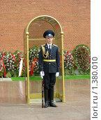 Купить «Москва. Почетный караул у могилы Неизвестного солдата у Кремлевской стены», эксклюзивное фото № 1380010, снято 11 мая 2009 г. (c) lana1501 / Фотобанк Лори