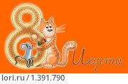 Купить «Открытка ко дню 8 марта», иллюстрация № 1391790 (c) Павлова Елена / Фотобанк Лори