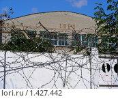 Купить «Здание за колючей проволокой. Москва», эксклюзивное фото № 1427442, снято 26 августа 2009 г. (c) lana1501 / Фотобанк Лори
