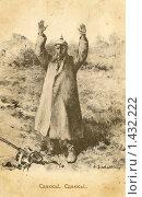 Старая открытка. Немецкий солдат сдаётся. Первая мировая война. 1916 год. Стоковое фото, фотограф Владимир Скворцов / Фотобанк Лори