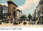 Купить «Бульвар Сен-Дени в Париже», фото № 1437378, снято 12 июля 2020 г. (c) Юрий Кобзев / Фотобанк Лори