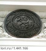Купить «Герб Грузинской ССР», фото № 1441166, снято 6 июня 2008 г. (c) Владимир Фаевцов / Фотобанк Лори