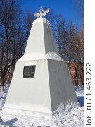 Купить «Подольск.Памятник,посвящённый Отечественной войне 1812 года.», фото № 1463222, снято 7 февраля 2010 г. (c) АЛЕКСАНДР МИХЕИЧЕВ / Фотобанк Лори