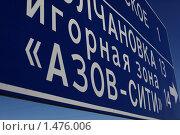 """Указатель """"Игорная зона Азов-Сити"""" (2010 год). Редакционное фото, фотограф Кирилл Морозов / Фотобанк Лори"""