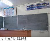 Купить «Доска в кабинете химии», фото № 1482974, снято 17 февраля 2010 г. (c) Владислав Этманов / Фотобанк Лори