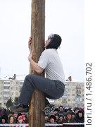Купить «Масленица. Мужчина лезет по столбу за призом», фото № 1486702, снято 14 февраля 2010 г. (c) Антон Корнилов / Фотобанк Лори
