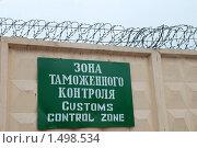 Зона таможенного контроля. Стоковое фото, фотограф EtoileDeChemin / Фотобанк Лори