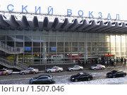 Москва, Курский вокзал (2010 год). Редакционное фото, фотограф Дмитрий Неумоин / Фотобанк Лори
