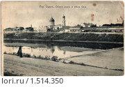 Купить «Дореволюционная открытка. Орел. Общий вид и река Ока», фото № 1514350, снято 21 июля 2018 г. (c) Staryh Luiba / Фотобанк Лори