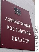 Вывеска на здании администрации Ростовской области (2010 год). Редакционное фото, фотограф Кирилл Морозов / Фотобанк Лори